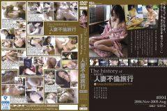 the history of 人妻不倫旅行 #004 2004.Nov.~2005.Aug.