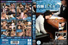 東京銀座BARオーナー盗撮動画 知らずに入店したら姦られる… 昏睡BAR3 モデル・タレント級美女ばかりを狙ったバーテンダーのカクテルには睡眠薬が混入されていた!