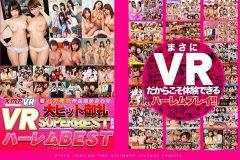 【VR】これがKMP VRだ!!超バカ売れ作品詰め合わせ大ヒット御礼SUPER BEST 番外編(ハーレムBEST)