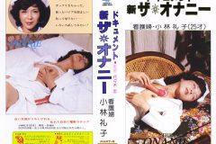 ドキュメント 新ザ・オナニーPart8 看護婦・小林礼子