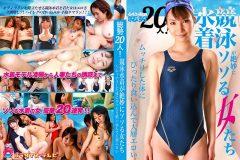 総勢20人!競泳水着が絶妙にソソる女たち~ムッチリした体にぴったり食い込んで大層エロい
