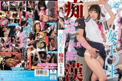 戸田真琴 大学受験を控えた女子●生痴漢