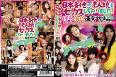 日本各地の素人娘とセックスしちゃいました!博多 浜松 東京(自由が丘・六本木)