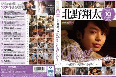 北野翔太 Best collection vol.2
