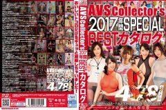AVSCollector's2017年間 SPECIAL BESTカタログ
