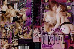 トリプルバイブの女たち5