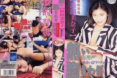 熱い胸さわぎ ~出会いはドラマチック~ 浜田美奈子