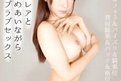 【VR】蓮実クレアと見つめながらラブラブセックス