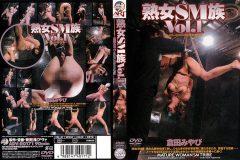 熟女SM族 Vol.1 倉田みやび