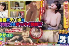 さやか(23)推定Kカップ 箱根湯本温泉で見つけたお嬢さん タオル一枚 男湯入ってみませんか?