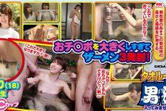 ゆり(18)推定Cカップ 箱根湯本温泉で見つけたお嬢さん タオル一枚 男湯入ってみませんか?