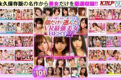 【VR】カワイイ顔こそが一番ヌケる!顔だけで選んだVR最強美女BEST21!!