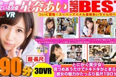 【VR】超・長尺3DVR 今一番売れている女優 星奈あい スーパーBEST3時間