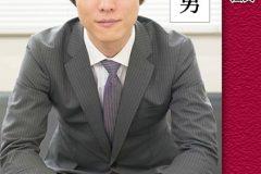 完璧な男 ~一徹~ 社長編 【復刻版】 叶芽ゆきな