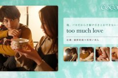 too much love- 渡部拓哉-