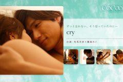 cry- 有馬芳彦-