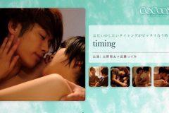 timing-北野翔太-