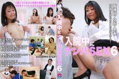 入院中にナンパSEX(6)~看護師・女医・患者・お見舞いに来た女の子をむさぼり尽くす!