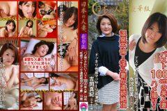 日本の人妻。豪華版「ハメ撮りされたい!バスト100cmの美人妻」(36歳)&「性感マッサージで連続絶頂する淫ら妻・温泉不倫SEX」(35歳)