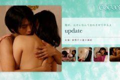 update- 東惣介-