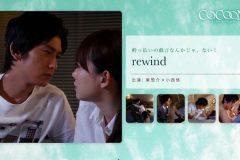 rewind- 東惣介-