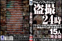 The ノンフィクション 盗撮24時 プライベートSEXを盗み撮られて発売されてしまった女性たち 15人 完全版