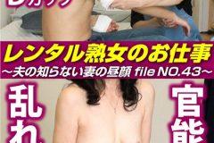 レンタル熟女のお仕事~夫の知らない妻の裏の顔 file NO.43~