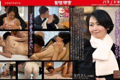 素敵な婦人 息子に会いに上京したはずなのに…イケメンナンパ師のテクにメロメロ 光代さん49歳